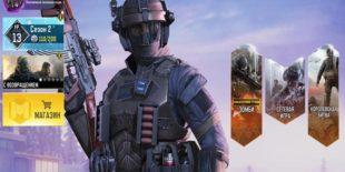 Второй сезон уже открыт в Call of Duty: Mobile