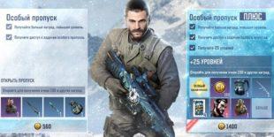 Боевой и особый пропуск Call of Duty Mobile