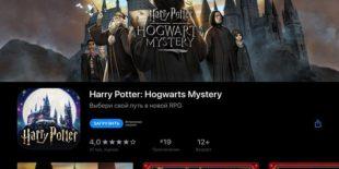 Отзыв после прохождения Harry Potter: Hogwarts Mystery