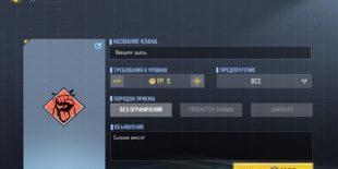 Как создать клан в Call of Duty Mobile?