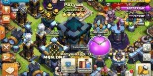 Скачать приватный сервер Clash of Clans 2020