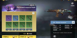 Шанс выпадения наград в ящиках Call of Duty Mobile