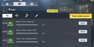 Задачи в Call of Duty Mobile