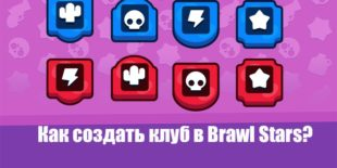 Создание клуба Brawl Stars